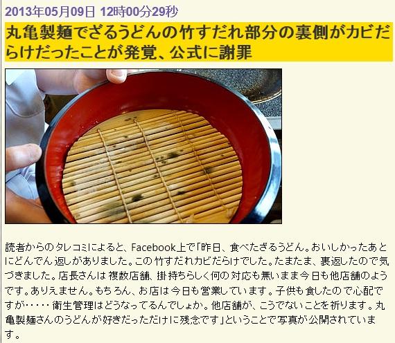 """丸亀製麺ではない、丸亀""""風""""製麺だった!_d0061678_19131124.jpg"""