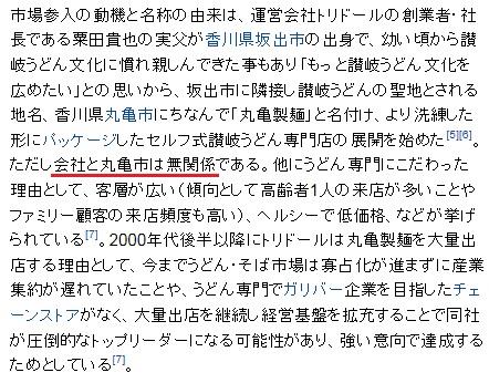 """丸亀製麺ではない、丸亀""""風""""製麺だった!_d0061678_1938423.jpg"""