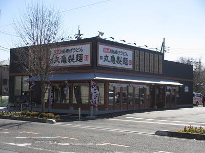 """丸亀製麺ではない、丸亀""""風""""製麺だった!_d0061678_1958454.jpg"""