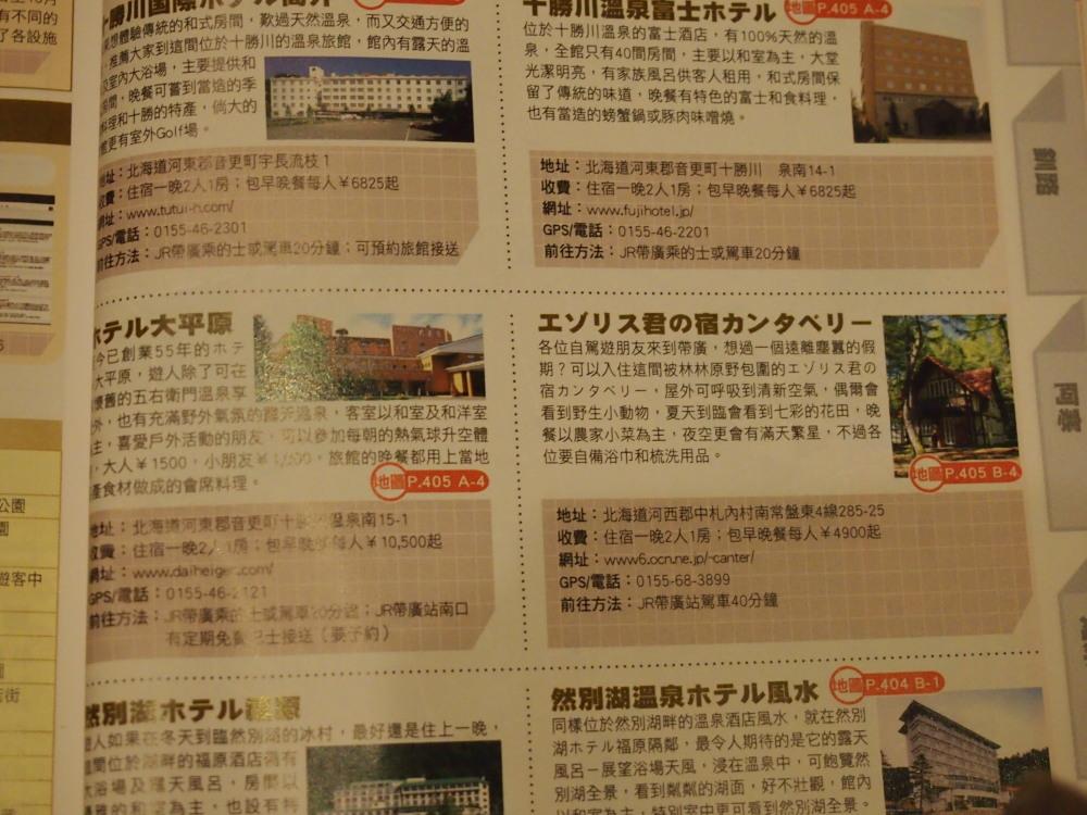 最近「香港」のお客さんが多いと思ったら・・ガイドブックに載ってます。_f0276498_2246846.jpg