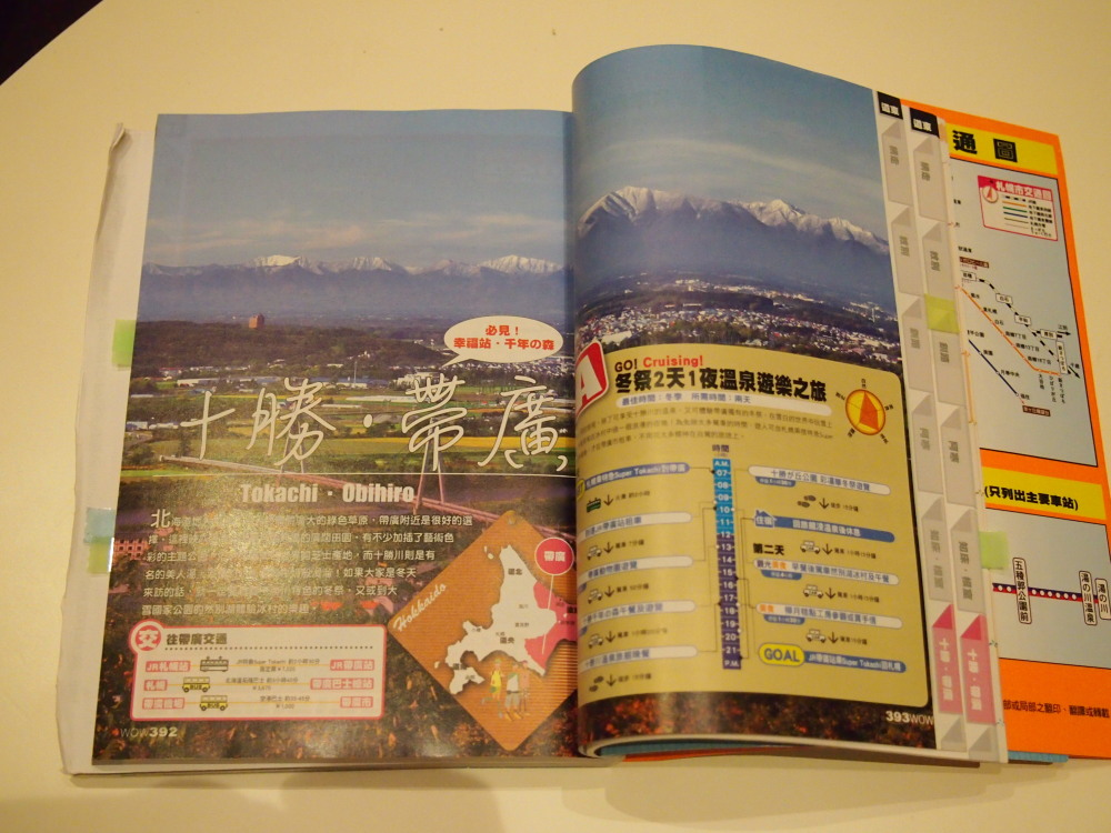 最近「香港」のお客さんが多いと思ったら・・ガイドブックに載ってます。_f0276498_225873.jpg