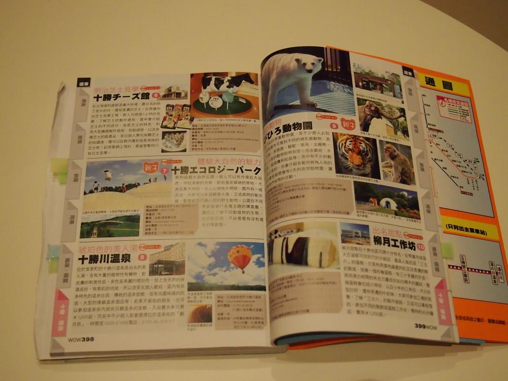 最近「香港」のお客さんが多いと思ったら・・ガイドブックに載ってます。_f0276498_2259722.jpg