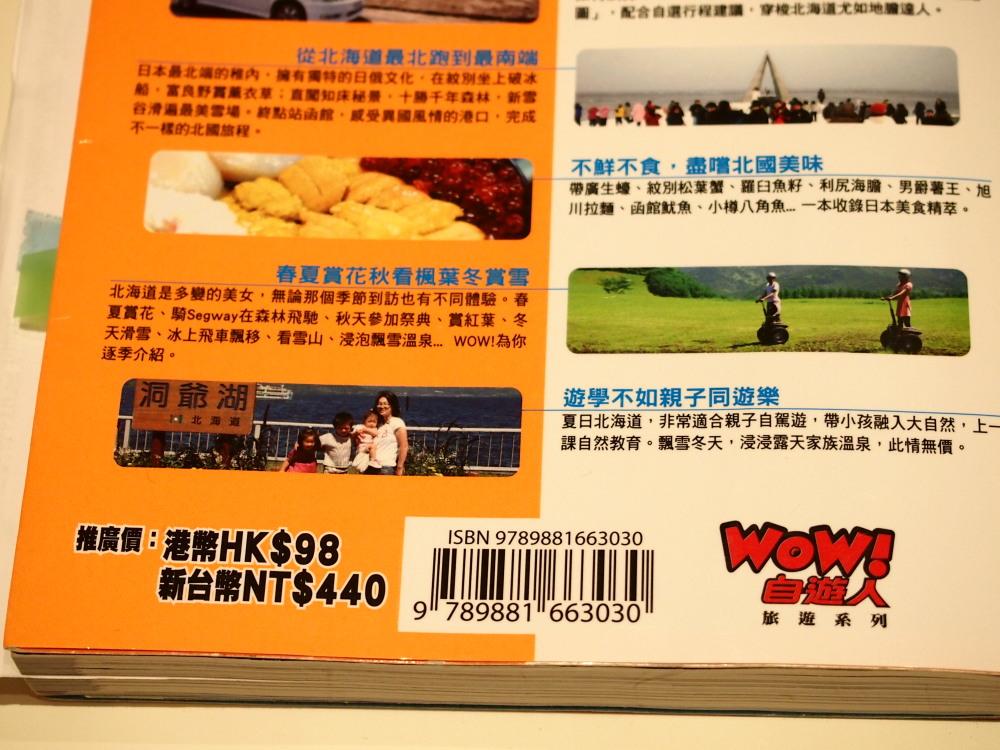最近「香港」のお客さんが多いと思ったら・・ガイドブックに載ってます。_f0276498_2304940.jpg