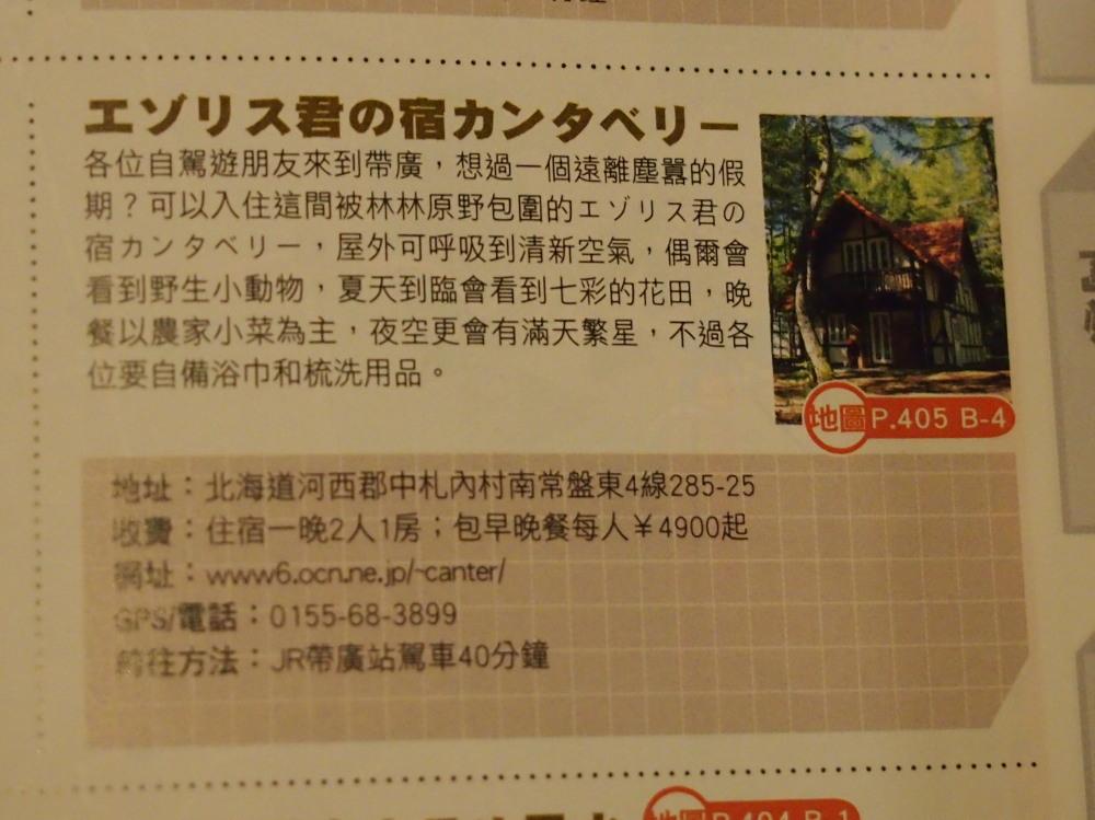最近「香港」のお客さんが多いと思ったら・・ガイドブックに載ってます。_f0276498_230894.jpg