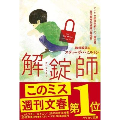 【書評】解錠師 (ハヤカワ・ミステリ文庫) _d0047811_22562424.jpg