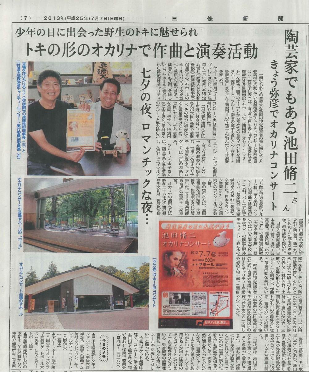 池田脩二オカリナコンサート 三條新聞掲載_c0170940_11253561.jpg