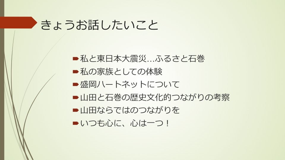 山田町家族懇談会講演資料「つながりを大切に」…上_a0103650_2047166.jpg