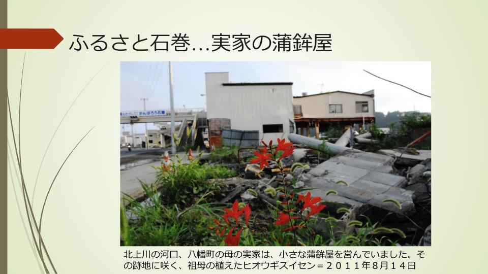 山田町家族懇談会講演資料「つながりを大切に」…上_a0103650_20471933.jpg