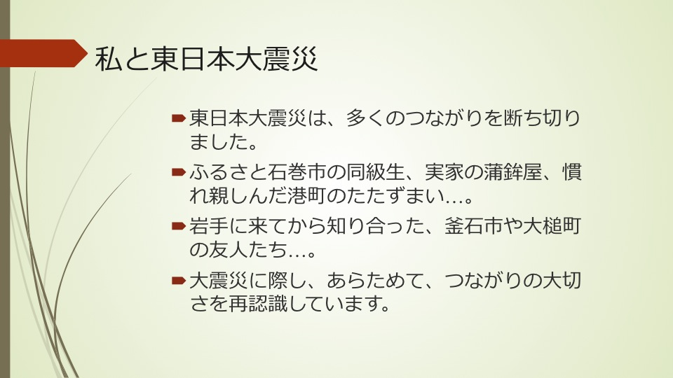 山田町家族懇談会講演資料「つながりを大切に」…上_a0103650_20472310.jpg