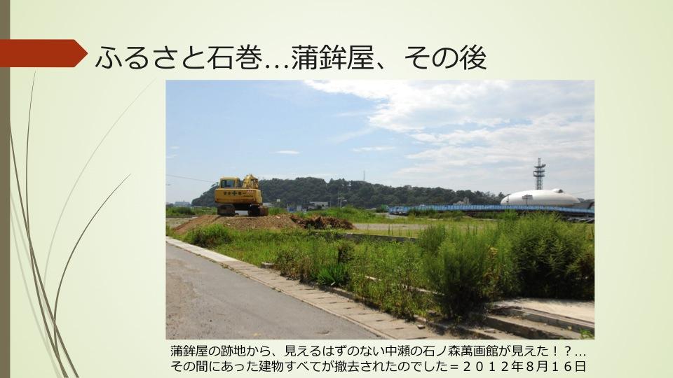 山田町家族懇談会講演資料「つながりを大切に」…上_a0103650_20472711.jpg