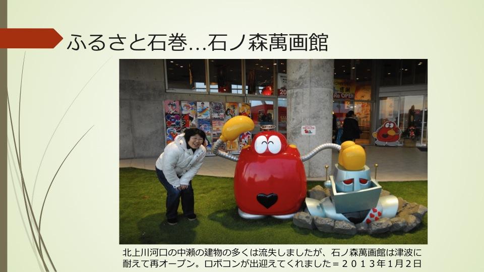 山田町家族懇談会講演資料「つながりを大切に」…上_a0103650_20473244.jpg
