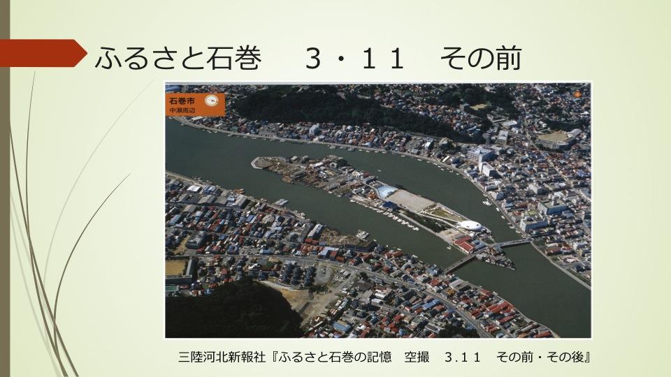 山田町家族懇談会講演資料「つながりを大切に」…上_a0103650_2047497.jpg