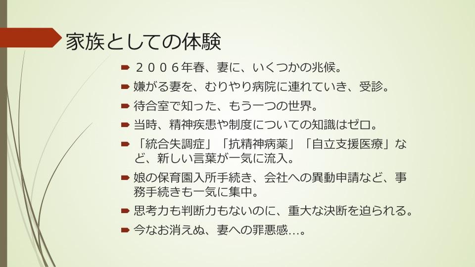 山田町家族懇談会講演資料「つながりを大切に」…上_a0103650_20482418.jpg