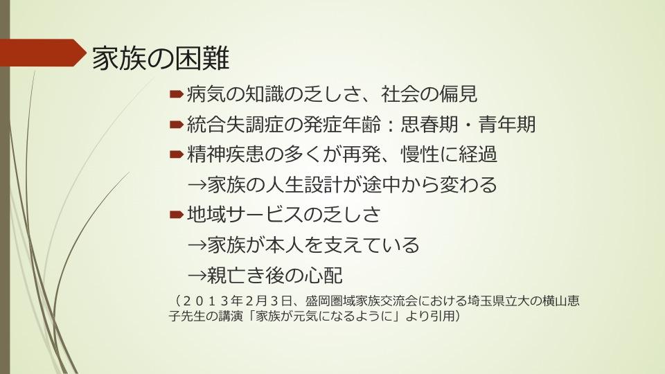 山田町家族懇談会講演資料「つながりを大切に」…中_a0103650_205020100.jpg