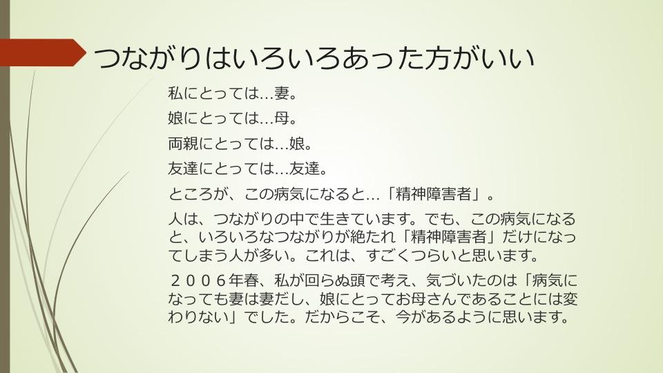 山田町家族懇談会講演資料「つながりを大切に」…中_a0103650_20502324.jpg