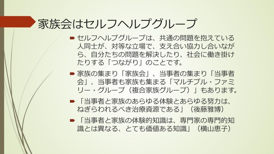 山田町家族懇談会講演資料「つながりを大切に」…中_a0103650_20502523.jpg