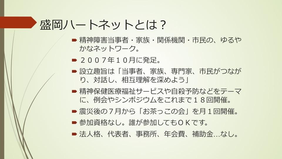 山田町家族懇談会講演資料「つながりを大切に」…中_a0103650_20502873.jpg