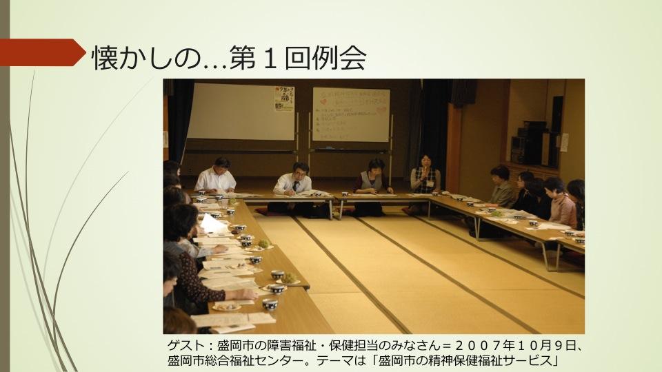 山田町家族懇談会講演資料「つながりを大切に」…中_a0103650_20503128.jpg