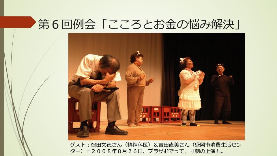 山田町家族懇談会講演資料「つながりを大切に」…中_a0103650_20503346.jpg