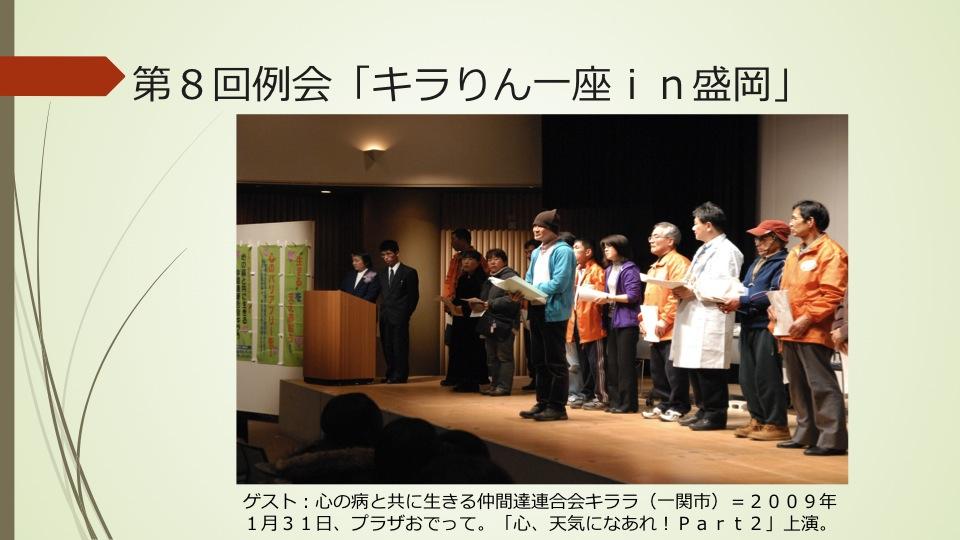 山田町家族懇談会講演資料「つながりを大切に」…中_a0103650_20503876.jpg