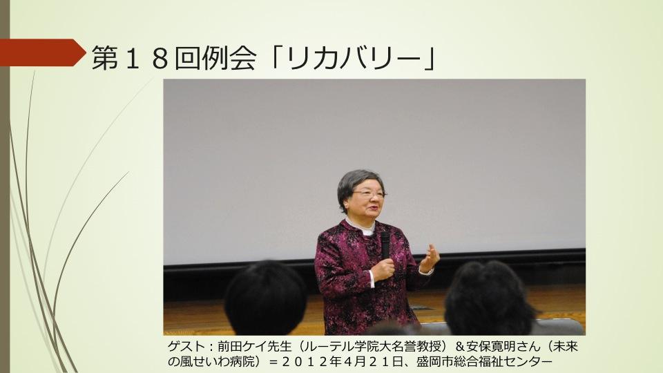 山田町家族懇談会講演資料「つながりを大切に」…中_a0103650_20504340.jpg