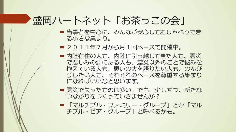 山田町家族懇談会講演資料「つながりを大切に」…中_a0103650_20504616.jpg
