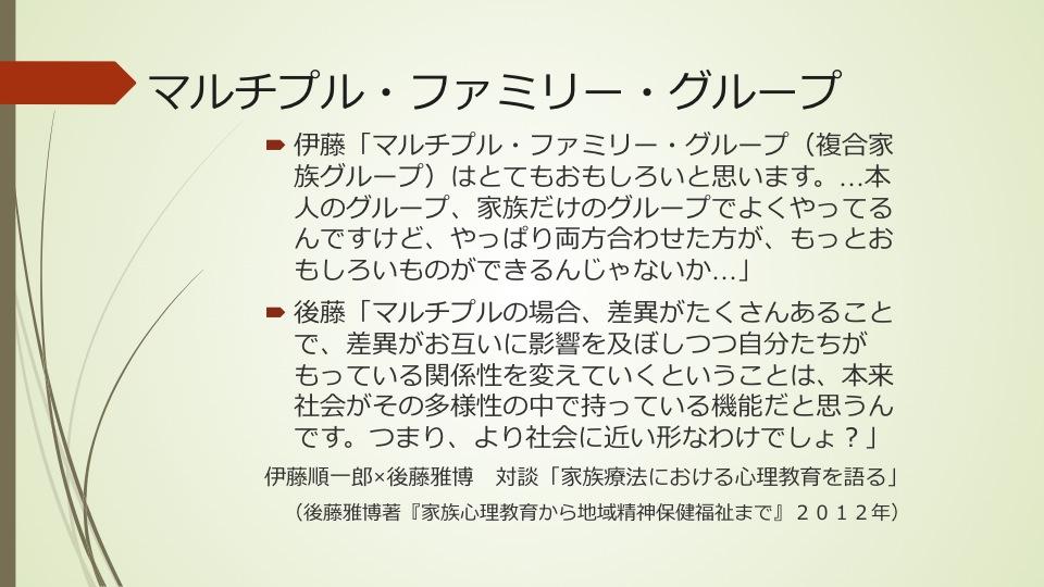 山田町家族懇談会講演資料「つながりを大切に」…中_a0103650_2050494.jpg