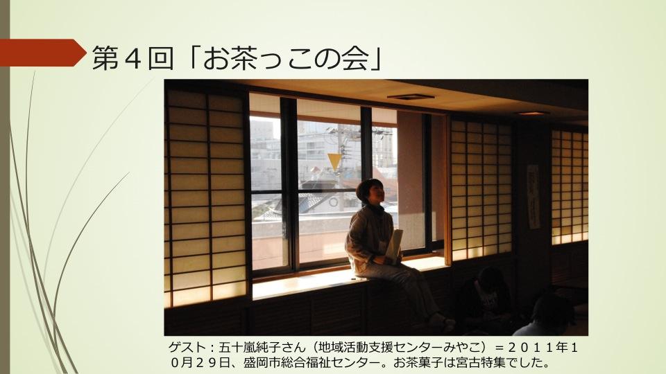山田町家族懇談会講演資料「つながりを大切に」…中_a0103650_20505878.jpg