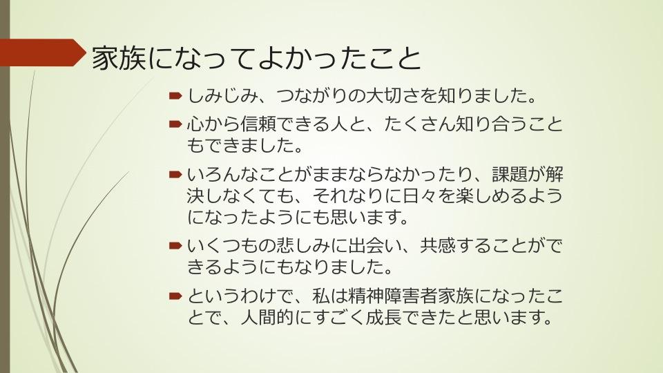 山田町家族懇談会講演資料「つながりを大切に」…中_a0103650_2051290.jpg