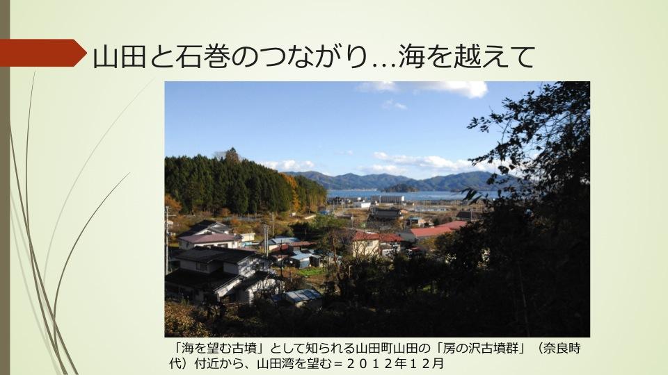 山田町家族懇談会講演資料「つながりを大切に」…下_a0103650_2057134.jpg