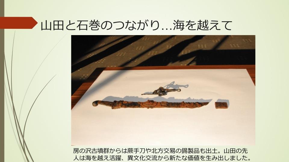 山田町家族懇談会講演資料「つながりを大切に」…下_a0103650_205717100.jpg