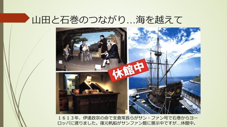 山田町家族懇談会講演資料「つながりを大切に」…下_a0103650_20572016.jpg
