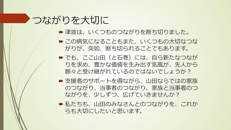 山田町家族懇談会講演資料「つながりを大切に」…下_a0103650_20572376.jpg