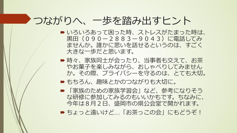 山田町家族懇談会講演資料「つながりを大切に」…下_a0103650_20572837.jpg