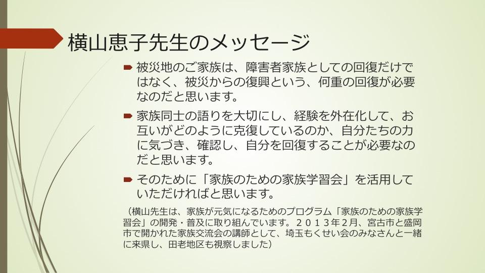 山田町家族懇談会講演資料「つながりを大切に」…下_a0103650_2057304.jpg