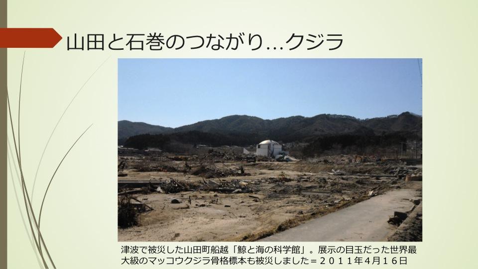 山田町家族懇談会講演資料「つながりを大切に」…下_a0103650_20573394.jpg