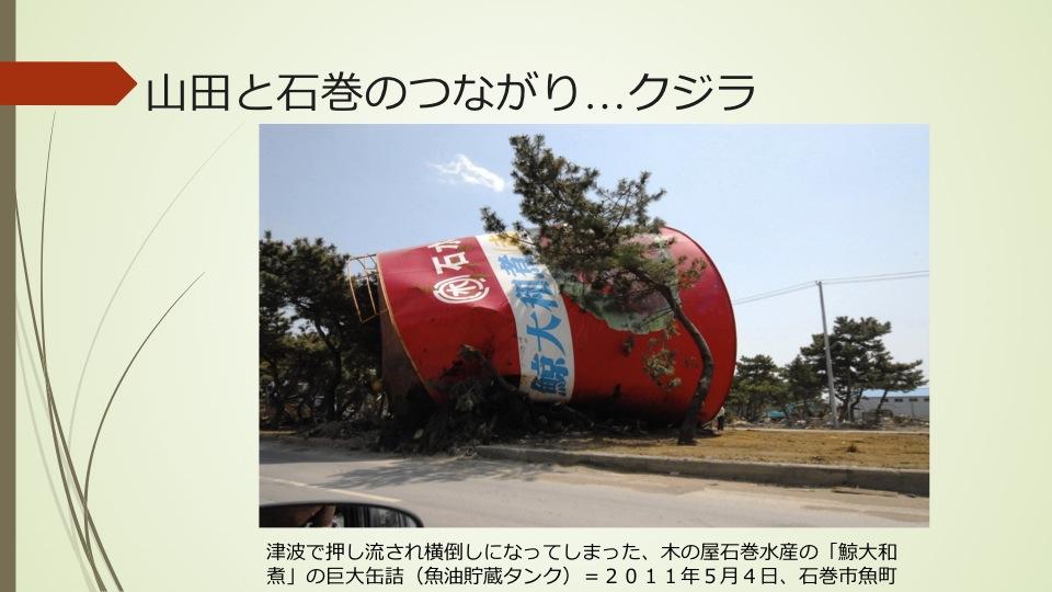 山田町家族懇談会講演資料「つながりを大切に」…下_a0103650_20573861.jpg