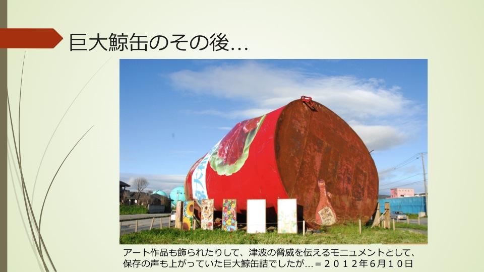 山田町家族懇談会講演資料「つながりを大切に」…下_a0103650_205741100.jpg