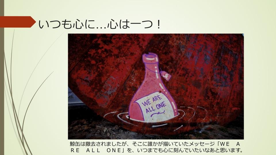 山田町家族懇談会講演資料「つながりを大切に」…下_a0103650_20574664.jpg