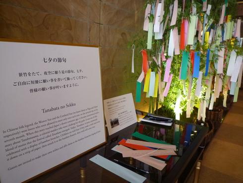 笹のは さらさら。。。ホテルオークラ東京の七夕様と 我が家で 優しいお茶の時間です♪。*。:☆.† _a0053662_2355095.jpg