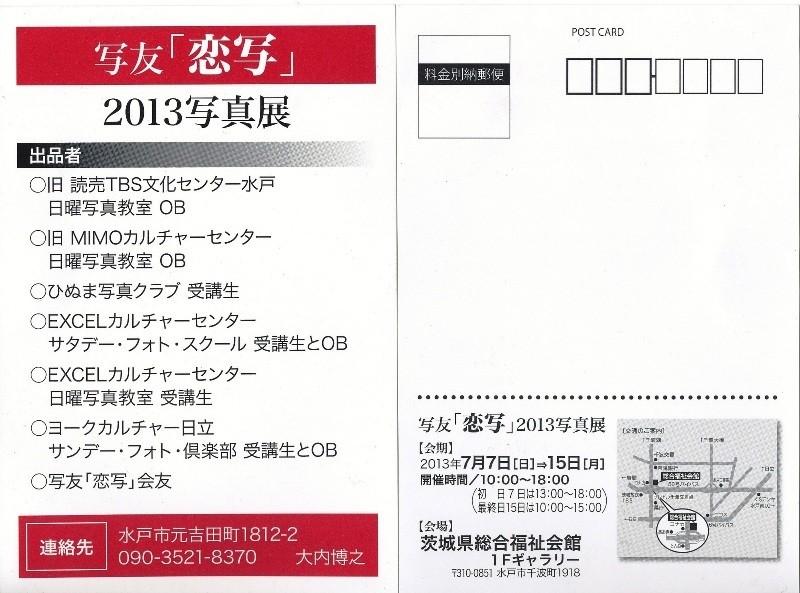 13年7月7日・写友「恋写」2013写真展_c0129671_16482417.jpg