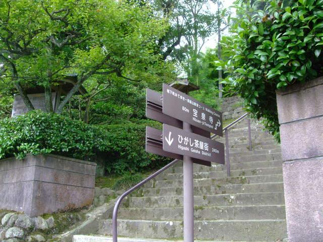 第4話 ひがし茶屋街から宝泉寺への散歩道と a.k.a の創作料理を楽しむ_f0100593_10442871.jpg