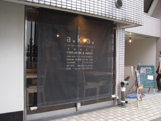 第4話 ひがし茶屋街から宝泉寺への散歩道と a.k.a の創作料理を楽しむ_f0100593_11191974.jpg
