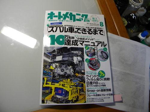 オートメカニック8月号に寄稿しました。_e0080201_137939.jpg