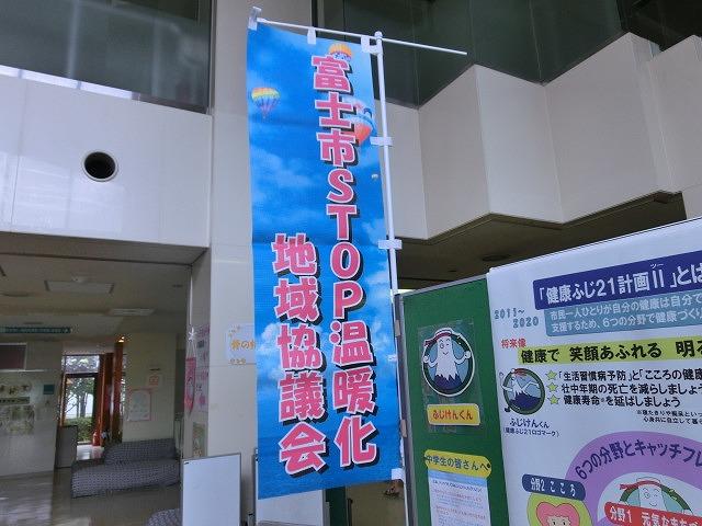 「日本人の食」が世界の環境に影響  富士市STOP温暖化地域協議会_f0141310_7585689.jpg