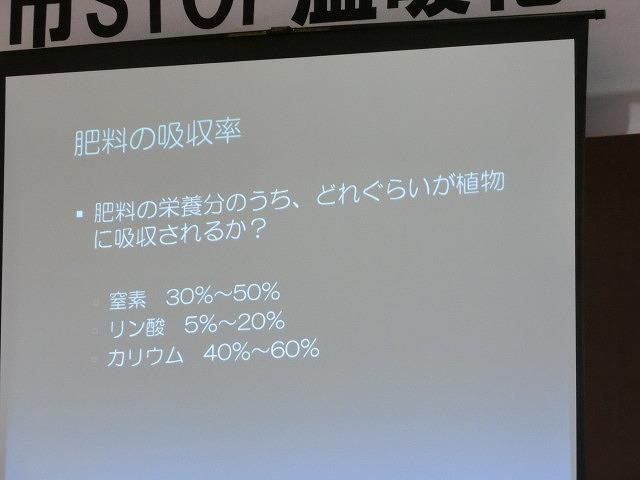 「日本人の食」が世界の環境に影響  富士市STOP温暖化地域協議会_f0141310_7595477.jpg