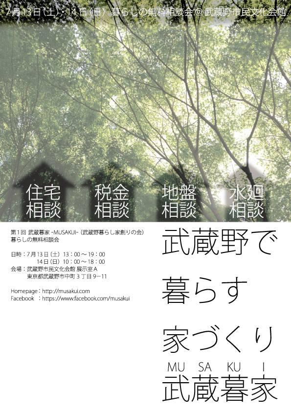 第1回武蔵暮家-MUSAKUI-暮らしの無料相談会_b0227217_1172365.jpg