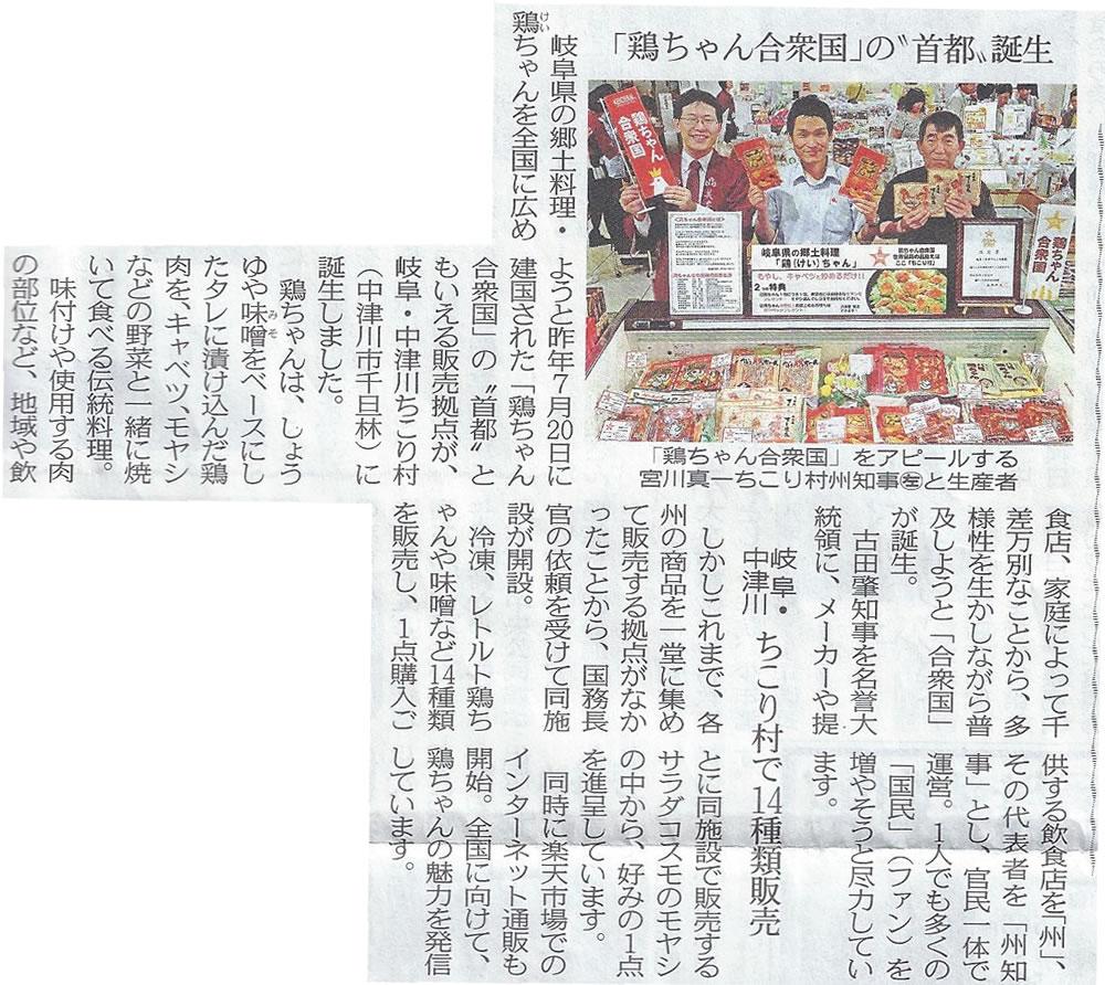 恵峰ホ―ムニュース 鶏ちゃん合衆国_d0063218_9412119.jpg