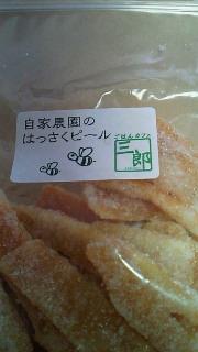 三郎さん_b0170623_12493142.jpg