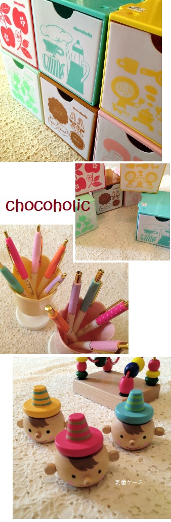 chocoholic *_c0131839_1791760.jpg
